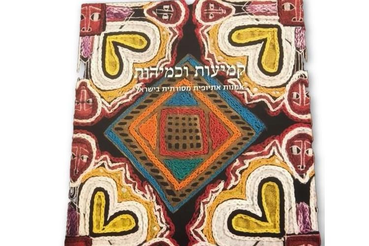 """קטלוג"""" קמיעות וכמיהות"""" לאמנות אתיופית מסורתית"""