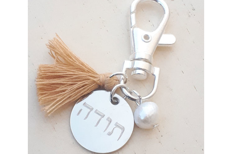 מחזיק מפתחות עם חריטת תודה וגדיל בד קרם