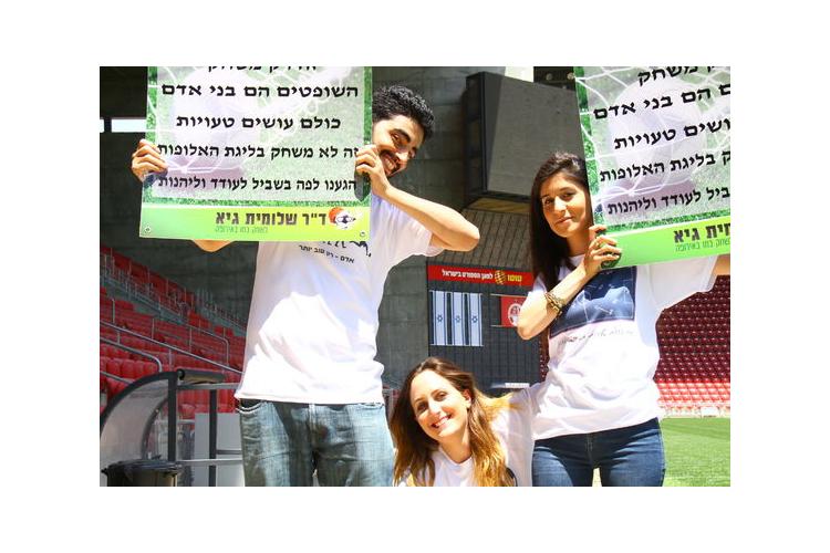 שלט מעודד סובלנות לתלייה במגרש כדורגל