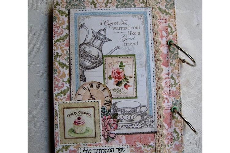 משלוח מיידי!! ספר מתכונים מהודר ורד תה