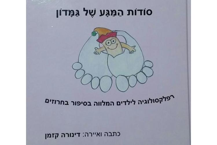 ספר רפלקסולוגיה לילדים ותינוקות