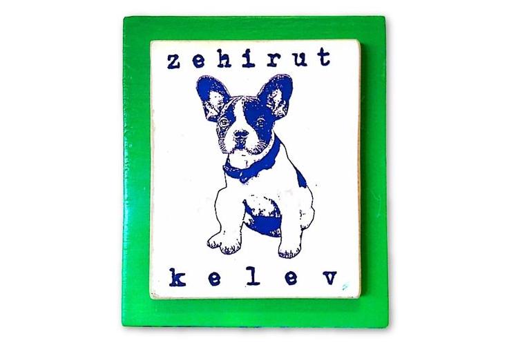 שיבוש פונטי, zehirut kelev, זהירות כלב, שלט עץ ממוחזר  חצר גינה עיצוב לבית שלט עץ מתנה 