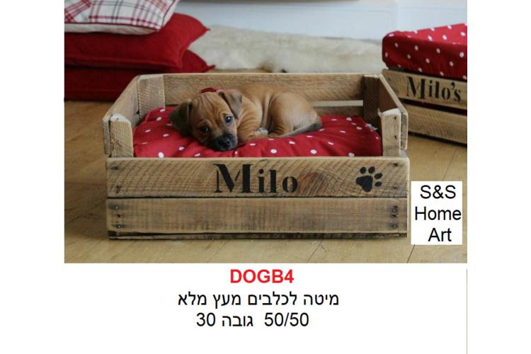 מיטה לכלבים עץ מלא