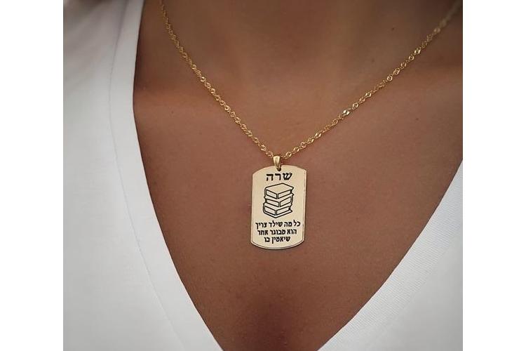 מתנה למורה - מתנה לגננת - מתנה לסוף שנה - מתנות למורות וגננות - שרשרת עם חריטה אישית