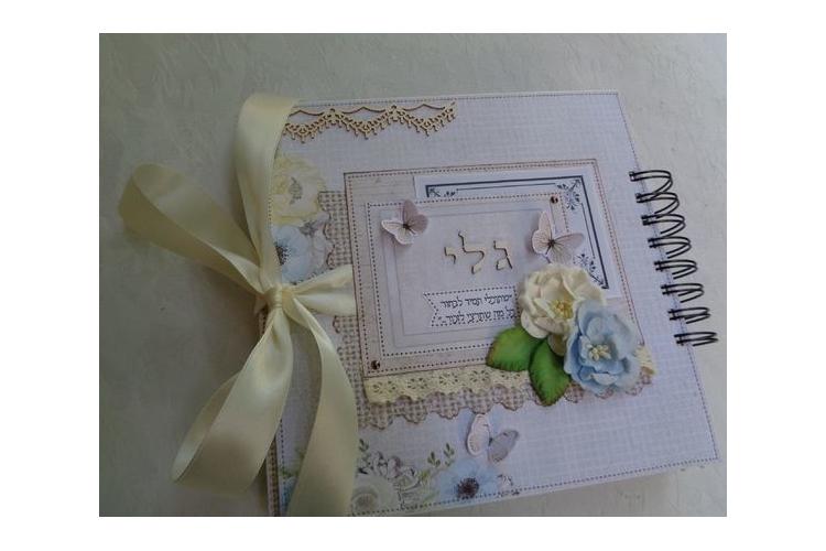 אלבום / ספר ברכות למסיבת בת מצווה דגם כפרי