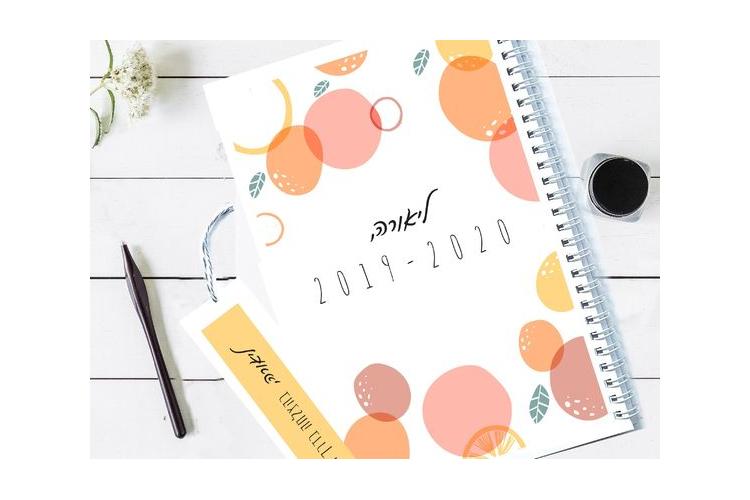 יומנים מעוצבים | יומן שבועי 2019-20 עטיפה בצבע לבן, אפור או בחום קראפט | הדפסה אישית על החזית