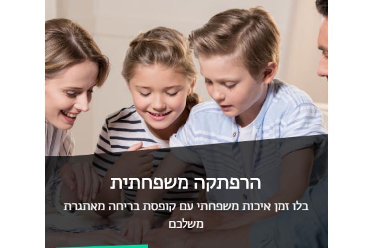 הרפתקה משפחתית - קופסת בריחה בהתאמה אישית