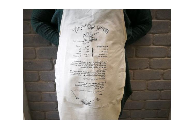 סינר בד עם איחולים לראש השנה , סינר בד לבישול עם כיתוב, סינר מעוצב לבישול ואפייה, מתנה לבשלן, מתנה למארחת, מתנה לראש השנה