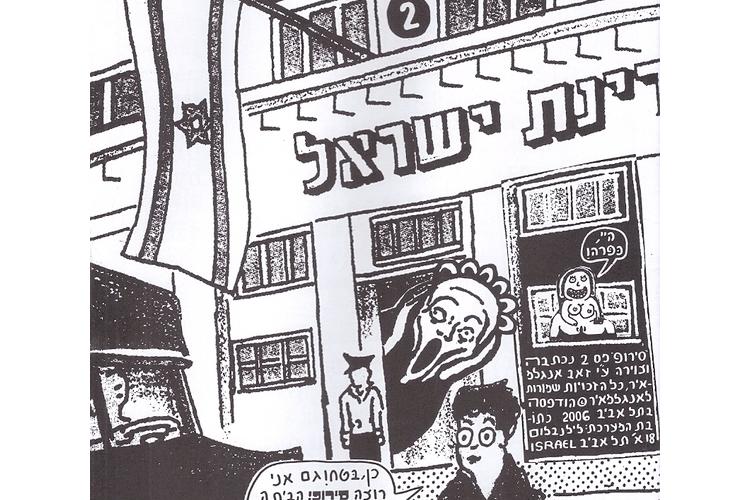 """""""סירופ"""" 2 - חוברת קומיקס"""