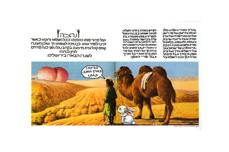 הגדה בנוסח אנגלמאיר