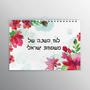 לוח שנה משפחתי | לועזי | עם תאריכי יום הולדת ותמונות