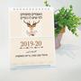 לוח שנה שולחני ממותג | תש״פ 2019/20 | מיתוג אישי. מתאים לחברות כפרסום.