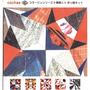 אוריגמי | קיפולי נייר | סט אוריגמי | יצירה בנייר קולאז