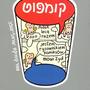 ספר קומיקס פולני ישראלי