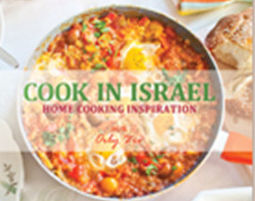 Cook in Israel | Orly Ziv | ספר אוכל - ספר