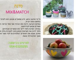סדנת MIX&MATCH - DIY