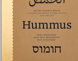 דרך החומוס On the Hummus Route - חומוס