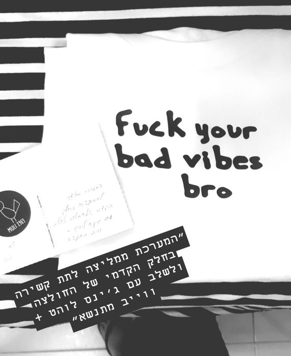 Fuck ur bad vibes T - מולי 1969